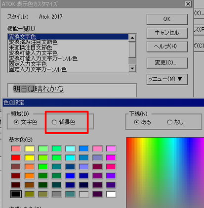 ATOK_color_170208_003.png