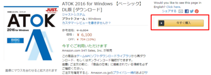 Amazon_PC_DL_20160222_010.png