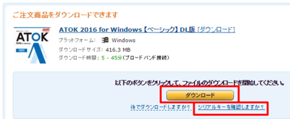 Amazon_PC_DL_20160222_012.png