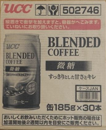 UCC_BLENDED_COFFEE_20150616_001.jpg