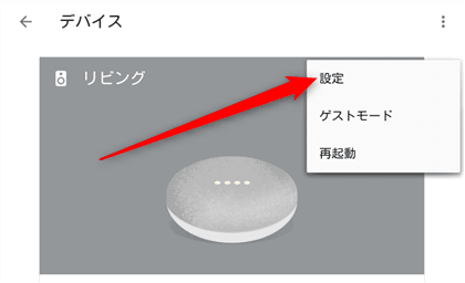 Google_Home_Bluetooth_180907_002.png